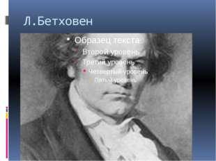 Л.Бетховен