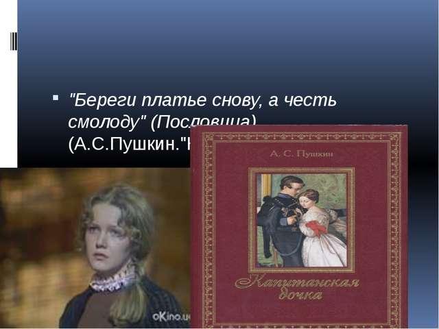 """""""Береги платье снову, а честь смолоду"""" (Пословица) (А.С.Пушкин.""""Капитанская..."""