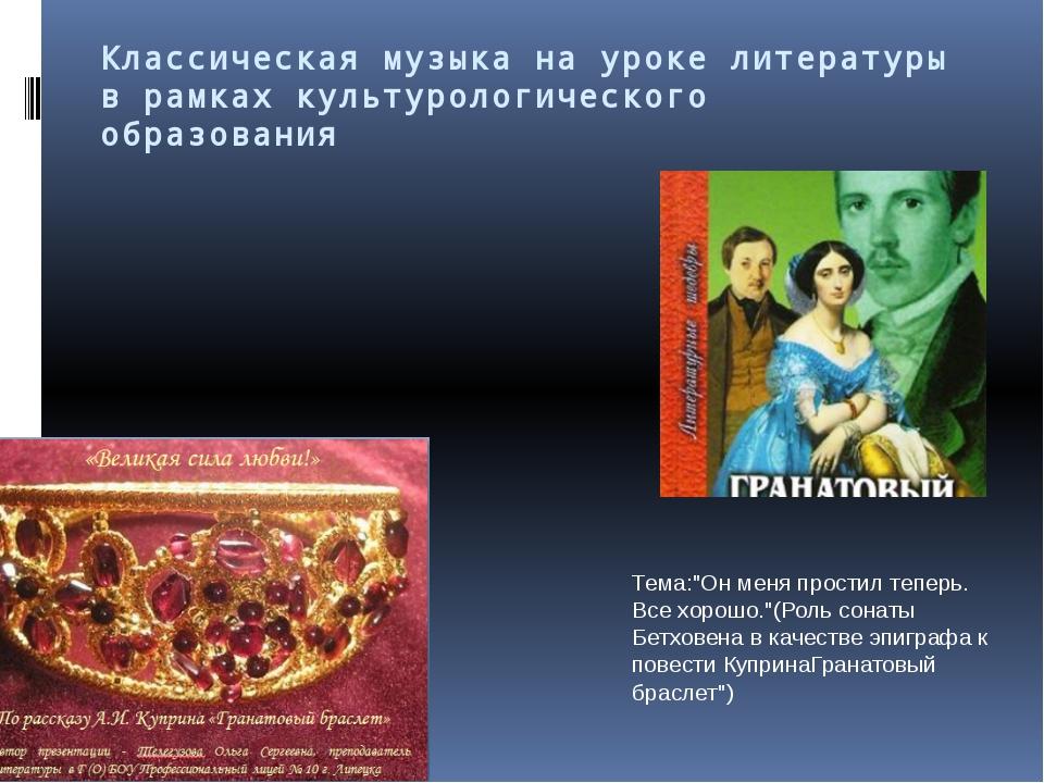 Классическая музыка на уроке литературы в рамках культурологического образова...