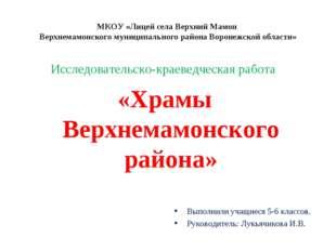 МКОУ «Лицей села Верхний Мамон Верхнемамонского муниципального района Воронеж
