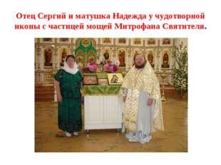 Отец Сергий и матушка Надежда у чудотворной иконы с частицей мощей Митрофана