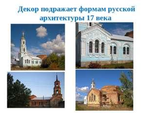 Декор подражает формам русской архитектуры 17 века