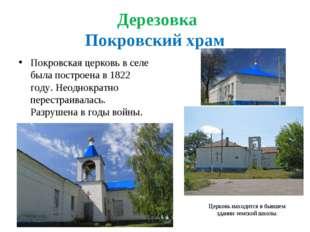 Дерезовка Покровский храм Покровская церковь в селе была построена в 1822 го