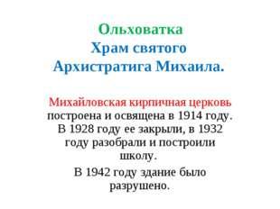Ольховатка Храм святого Архистратига Михаила. Михайловская кирпичная церков
