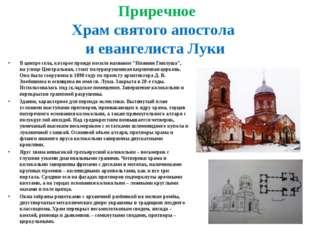 Приречное Храм святого апостола и евангелиста Луки В центре села, которое пр