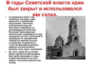 В годы Советской власти храм был закрыт и использовался как склад. Сооружение