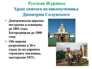 Русская Журавка Храм святого великомученика Димитрия Солунского Дмитриевская