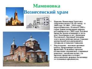 Мамоновка Вознесенский храм Церковь Вознесения Христова сооружена почти 150