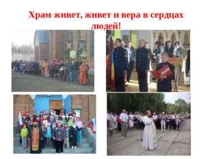 Храм живет, живет и вера в сердцах людей!