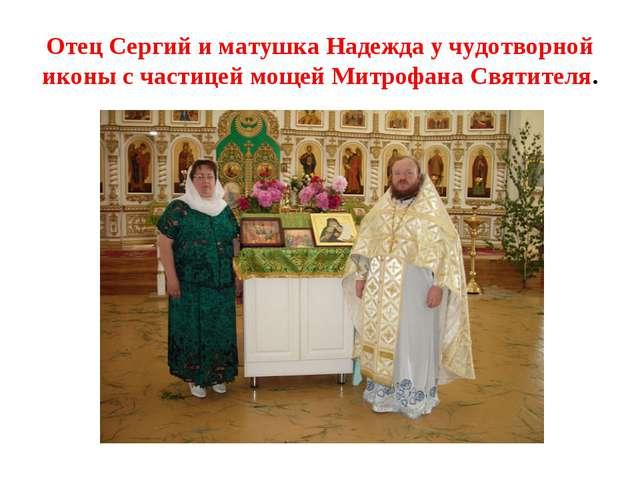 Отец Сергий и матушка Надежда у чудотворной иконы с частицей мощей Митрофана...