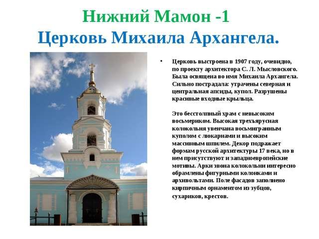Нижний Мамон -1 Церковь Михаила Архангела. Церковь выстроена в 1907 году, оче...