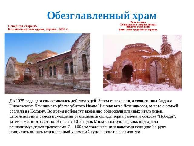 Обезглавленный храм Северная сторона. Колокольня за кадром, справа. 2007 г. В...