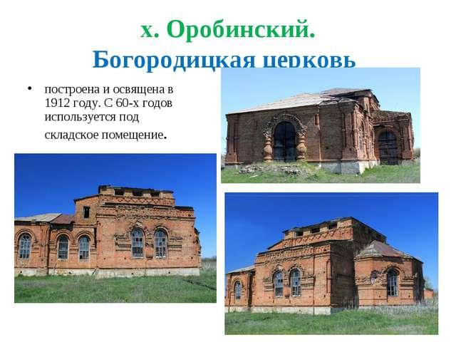 х. Оробинский. Богородицкая церковь построена и освящена в 1912 году. С 60-х...