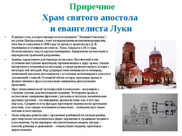 Приречное Храм святого апостола и евангелиста Луки В центре села, которое пр...