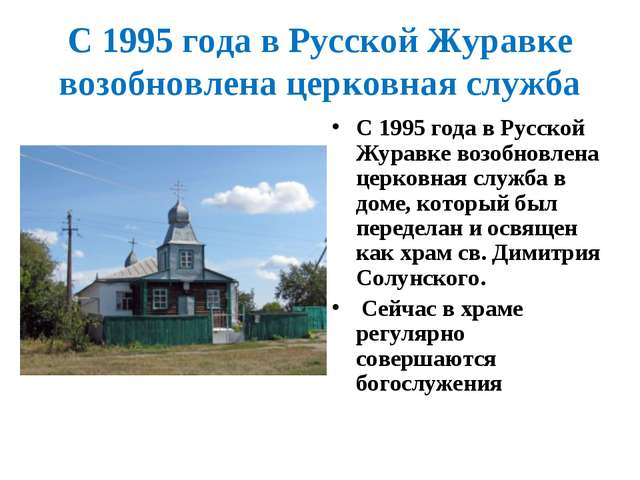 С 1995 года в Русской Журавке возобновлена церковная служба С 1995 года в Рус...