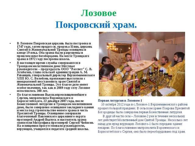 Лозовое Покровский храм. В Лозовом Покровская церковь была построена в 1747...
