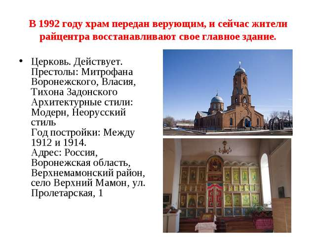 В 1992 году храм передан верующим, и сейчас жители райцентра восстанавливают...