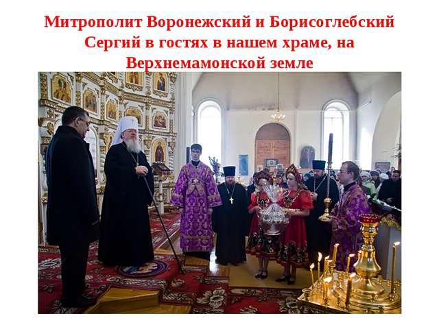 Митрополит Воронежский и Борисоглебский Сергий в гостях в нашем храме, на Вер...