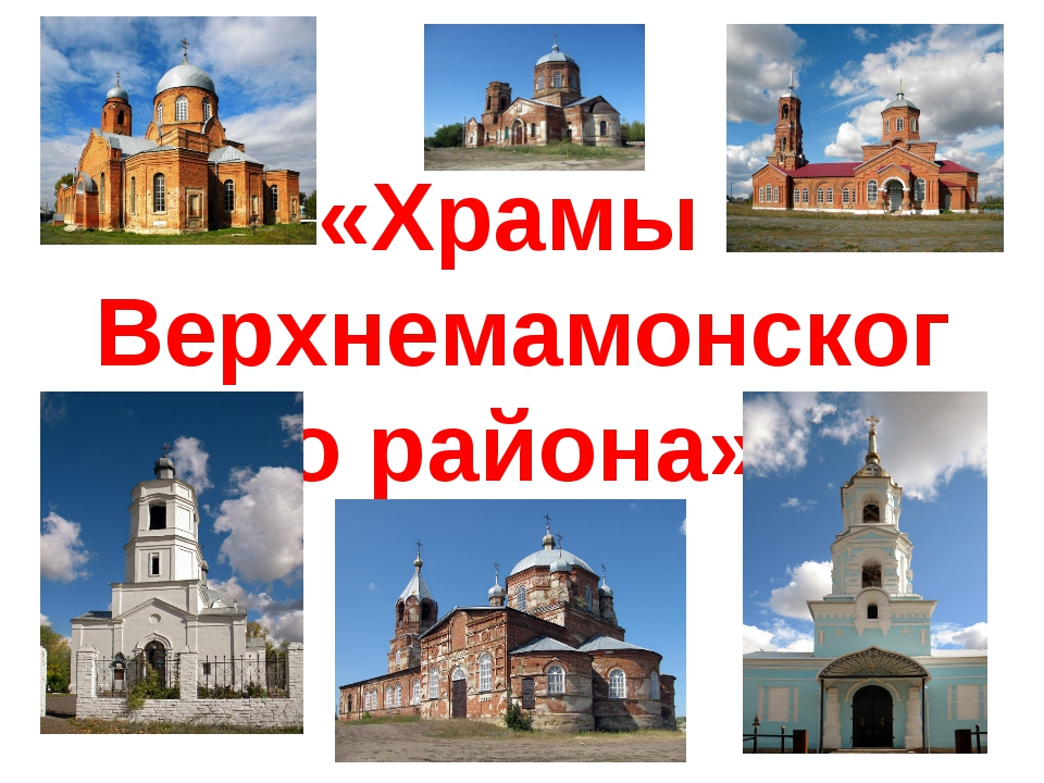 «Храмы Верхнемамонского района»