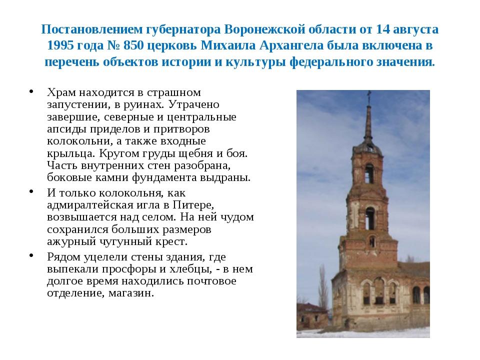 Постановлением губернатора Воронежской области от 14 августа 1995 года № 850...
