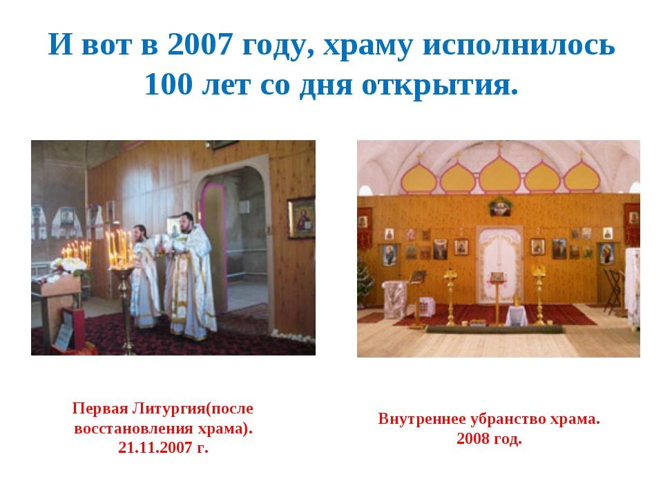 Ивот в 2007 году, храму исполнилось 100 лет со дня открытия. Первая Литургия...
