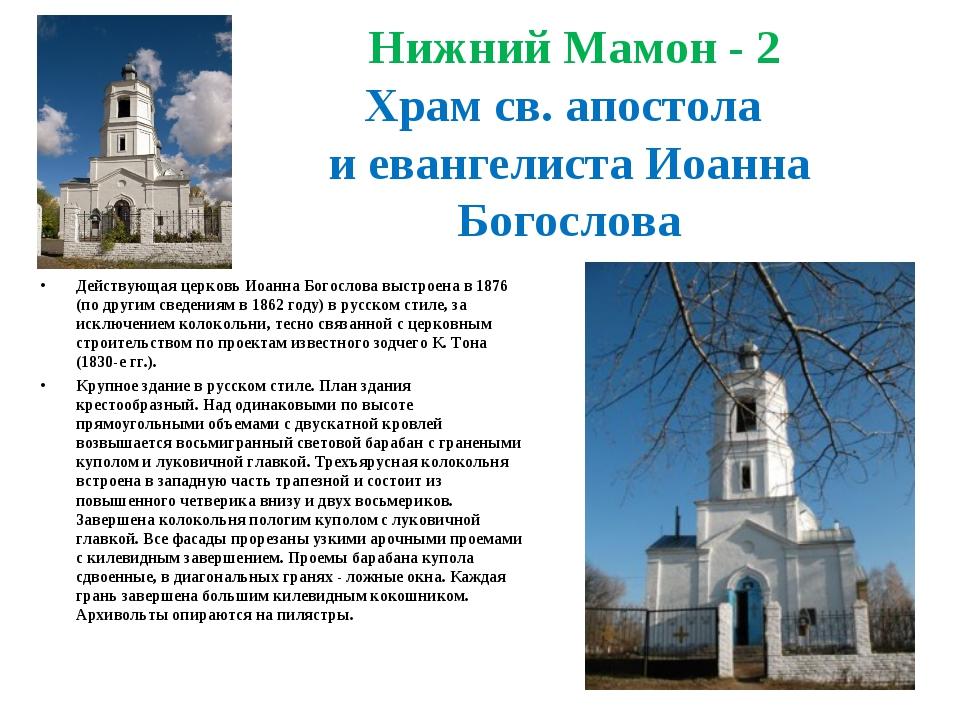 Нижний Мамон - 2 Храм св. апостола и евангелиста Иоанна Богослова Действующа...