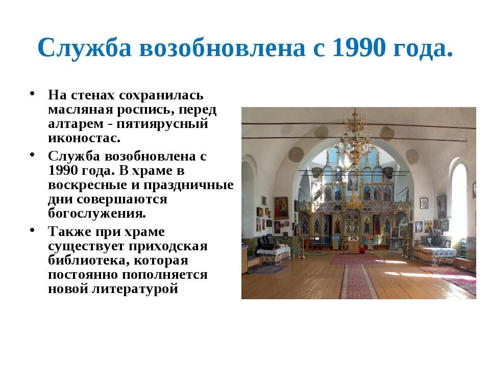 Служба возобновлена с 1990 года. На стенах сохранилась масляная роспись, пере...