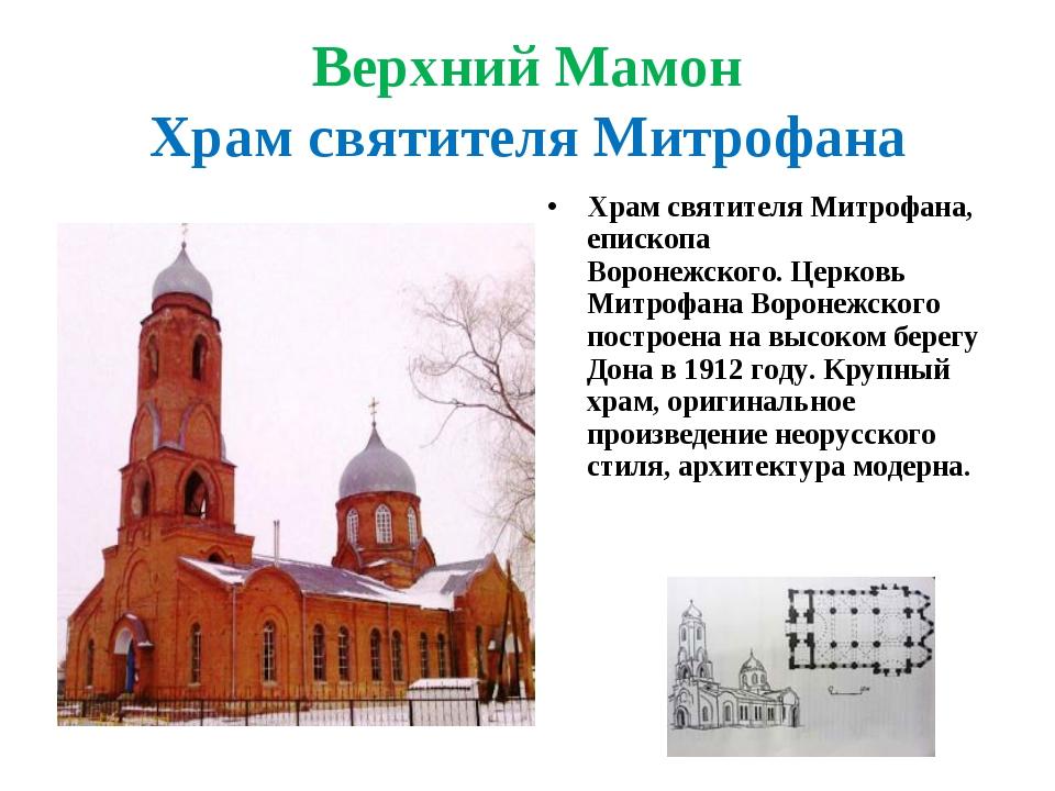 Верхний Мамон Храм святителя Митрофана Храм святителя Митрофана, епископа Вор...