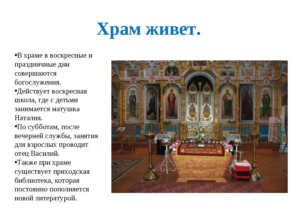 Храм живет. Вхраме в воскресные и праздничные дни совершаются богослужения....