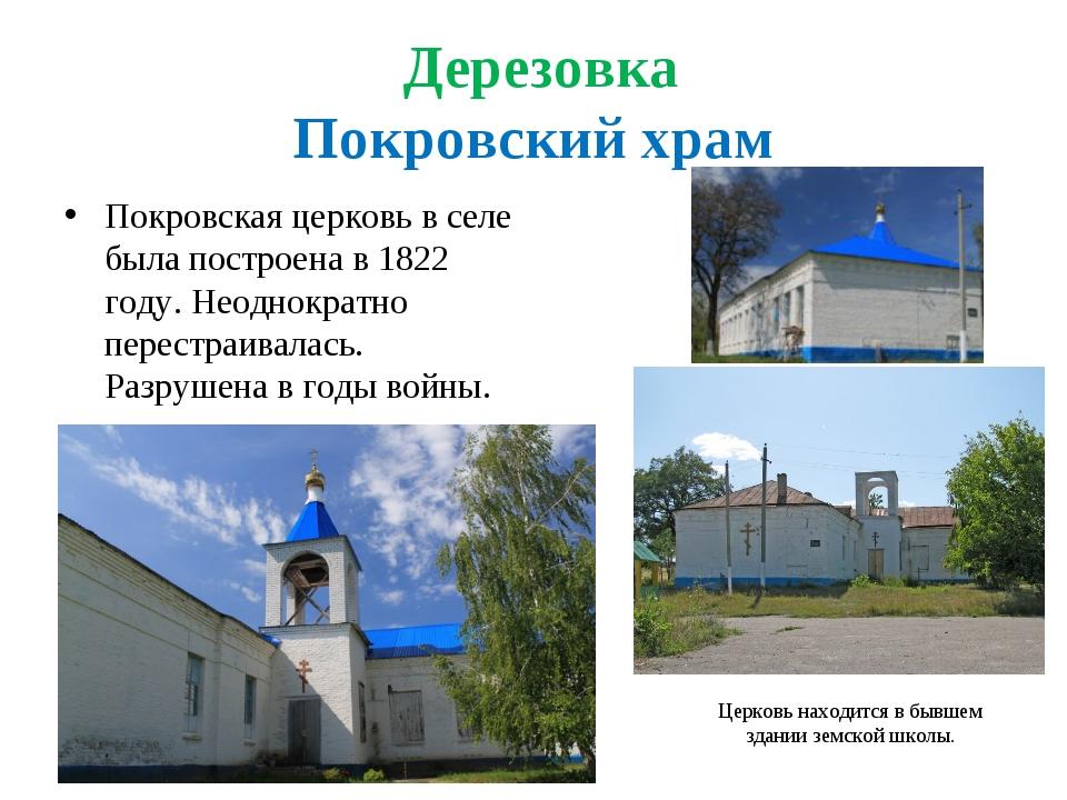 Дерезовка Покровский храм Покровская церковь в селе была построена в 1822 го...