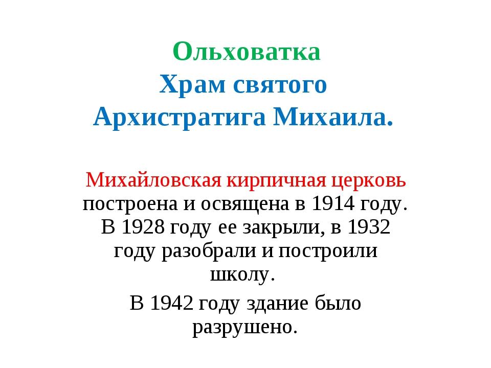 Ольховатка Храм святого Архистратига Михаила. Михайловская кирпичная церков...