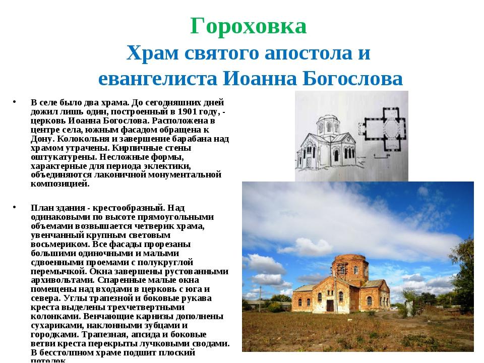 Гороховка Храм святого апостола и евангелиста Иоанна Богослова В селе было дв...