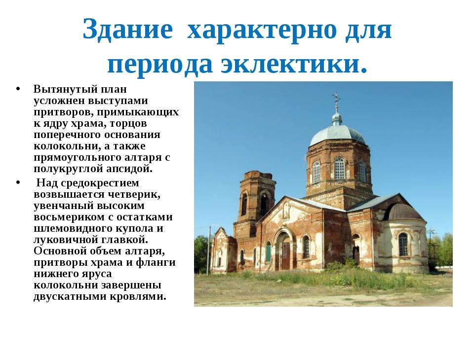 Здание характерно для периода эклектики. Вытянутый план усложнен выступами пр...
