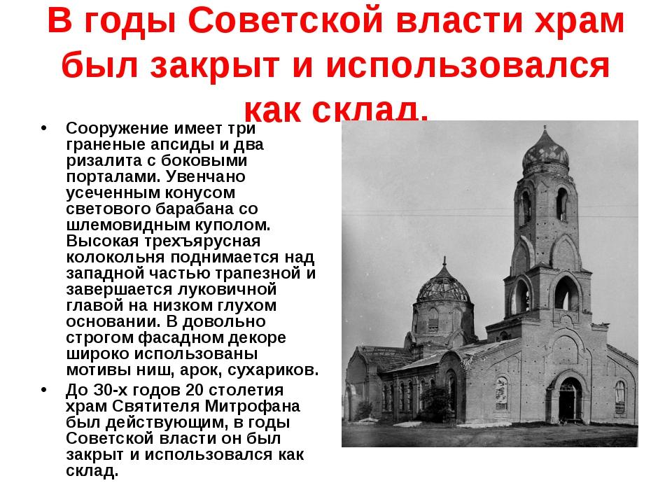 В годы Советской власти храм был закрыт и использовался как склад. Сооружение...