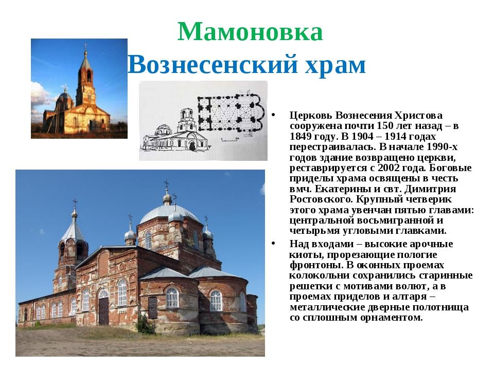 Мамоновка Вознесенский храм Церковь Вознесения Христова сооружена почти 150...