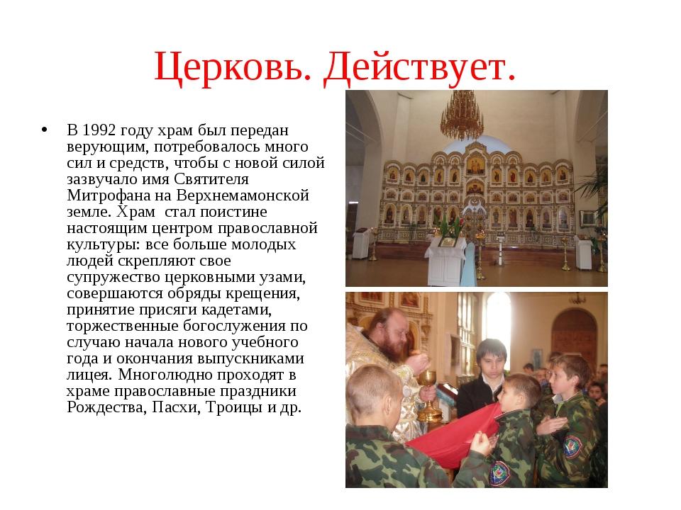 Церковь. Действует. В 1992 году храм был передан верующим, потребовалось мно...