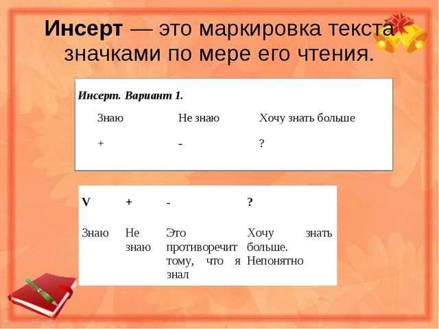 Инсерт — это маркировка текста значками по мере его чтения.