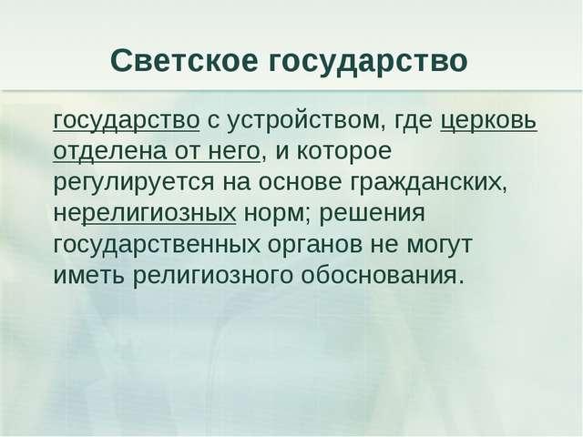 Светское государство  государствос устройством, гдецерковь отделена от не...