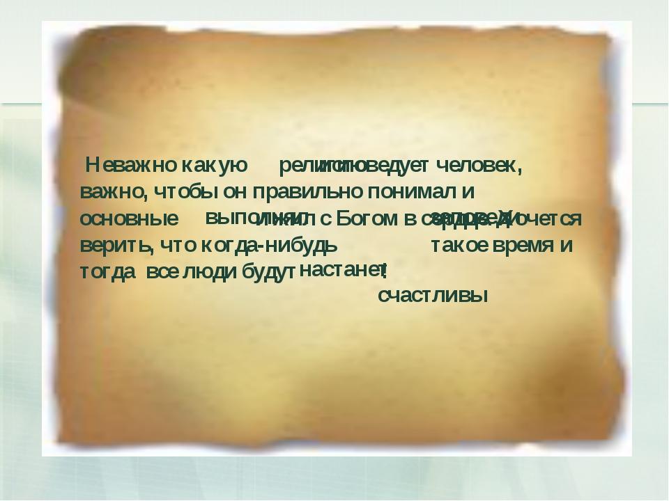 Неважно какую исповедует человек, важно, чтобы он правильно понимал и основн...