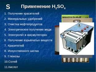 Применение H2SO4 Получение красителей Минеральных удобрений Очистка нефтепрод