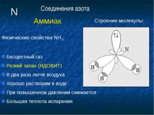 N Аммиак Физические свойства NH3: Бесцветный газ Резкий запах (ЯДОВИТ) В два
