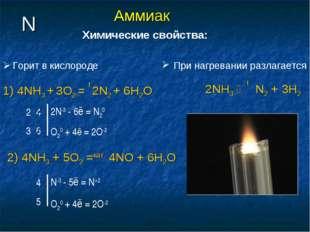 N Аммиак При нагревании разлагается 2NH3 Dt N2 + 3H2 Химические свойства: 2)