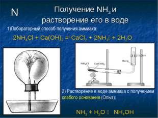 N Получение NH3 и растворение его в воде 2NH4Cl + Ca(OH)2 =t CaCl2 + 2NH3 +