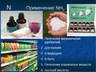 N Получение минеральных удобрений Для паяния В медицине В быту Получение взры