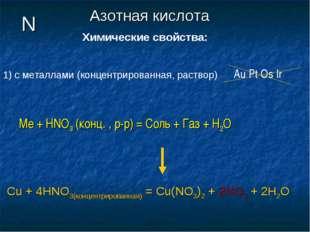 N Химические свойства: Азотная кислота с металлами (концентрированная, раство