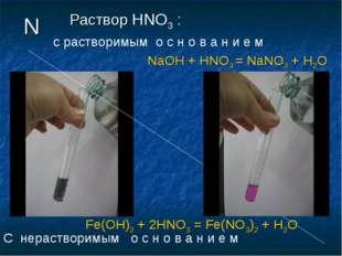 Раствор HNO3 : N C нерастворимым о с н о в а н и е м Fe(OH)2 + 2HNO3 = Fe(NO3