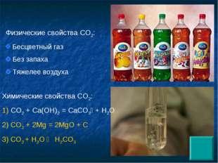 Физические свойства СO2: Бесцветный газ Без запаха Тяжелее воздуха Химические