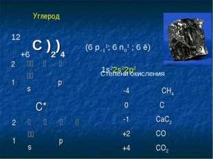 12+6 C )2)4 (6 p+11; 6 n01 ; 6 ē) 1s22s22p2 Степени окисления C* Углерод 2hi