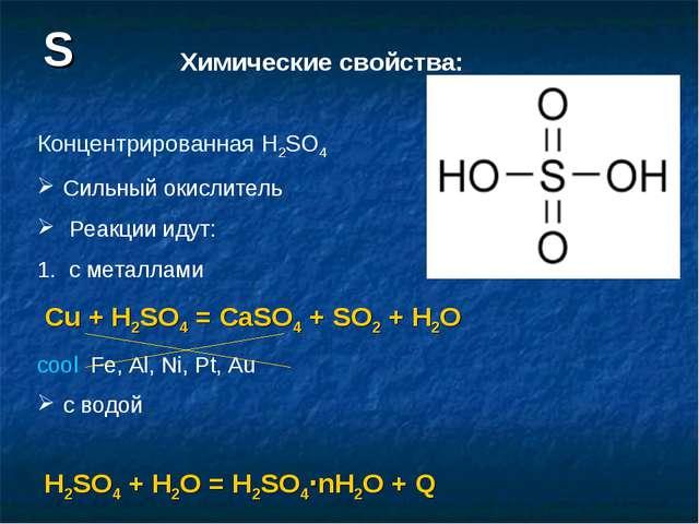 Химические свойства: Концентрированная H2SO4 Сильный окислитель Реакции идут:...