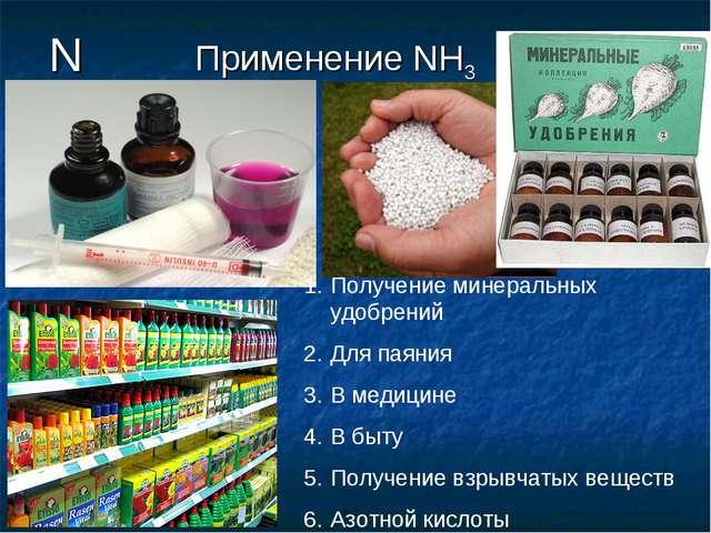N Получение минеральных удобрений Для паяния В медицине В быту Получение взры...